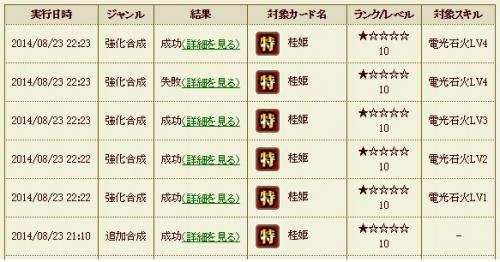 桂姫合成5