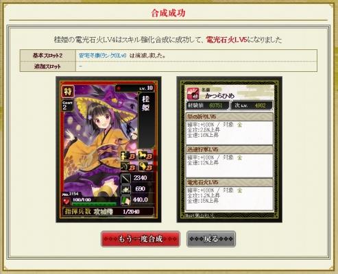 桂姫合成4