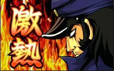炎7 メイン1
