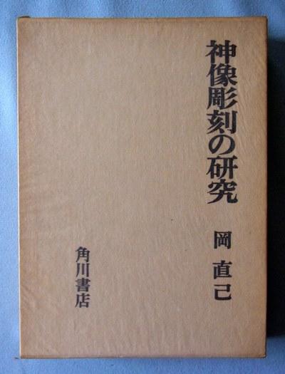 岡直己著「神像彫刻の研究」