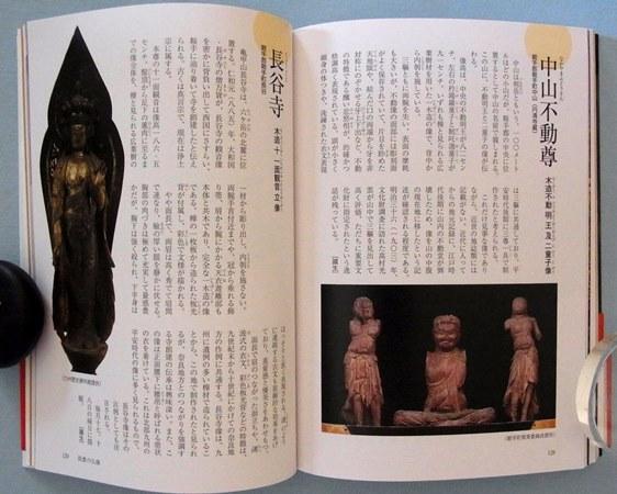 「福岡県の仏像」内容