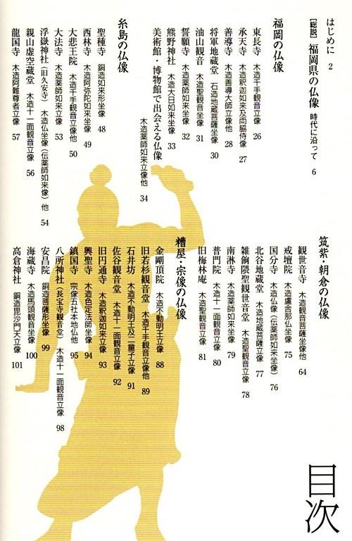 「福岡県の仏像」目次1