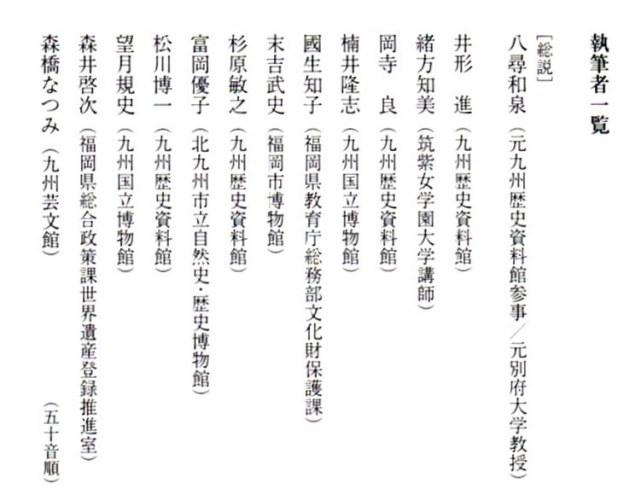 「福岡県の仏像」執筆者