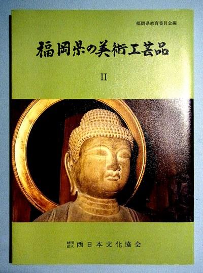 「福岡県の美術工芸品Ⅱ・彫刻」