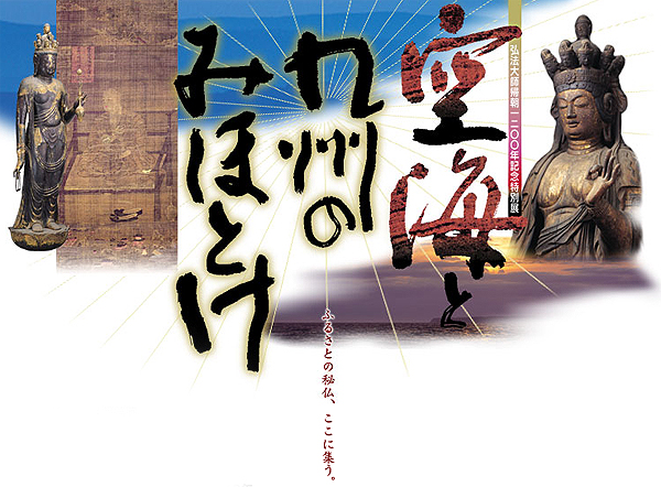 「空海と九州のみほとけ展」ポスター