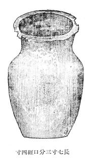 「新編相模国風土記稿」定右衛門古瓶図