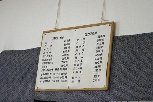 だるま軒 (4)