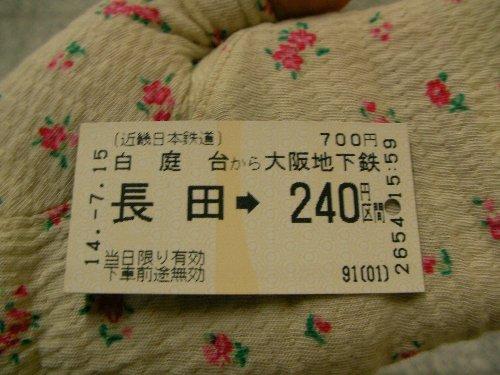 20140715スピッツ大阪城H①