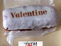 ザラメバレンタイン