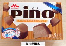 ピノ 新製品