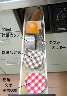 システムキッチン収納