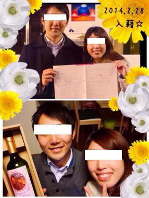 エミナちゃん 入籍記念