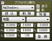 HgShadow数値