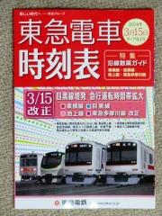 東急時刻表2014