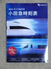小田急時刻表2014
