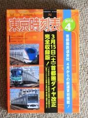 東京時刻表4月号