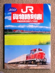JR貨物時刻表2014