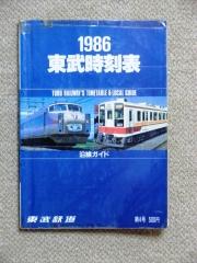 1986東武時刻表