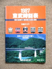 1987東武時刻表