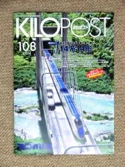 キロポスト108