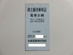 京成株主優待乗車証