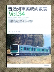 普通列車編成表.vol34