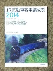 JR気動車客車編成表2014
