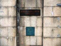 駅跡のプレート