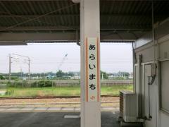 新居町駅銘板