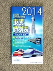 東武時刻表2014