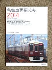 私鉄車両編成表2014