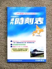 道内時刻表2014.8月号