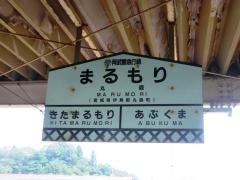 丸森駅駅名板