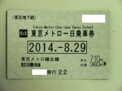メトロ1日乗車券