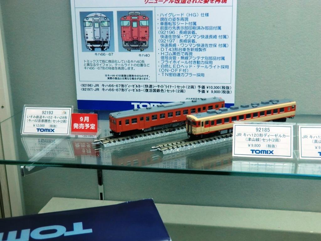 TOMIX8_20140802194418a21.jpg