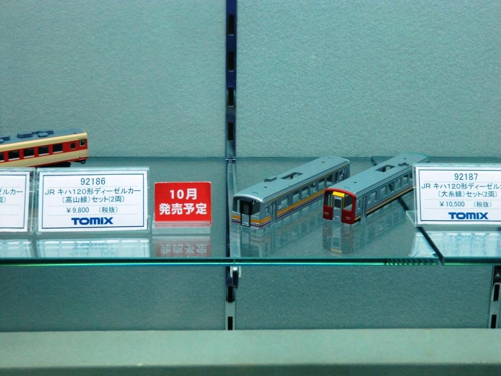 TOMIX9_2014080219443686f.jpg