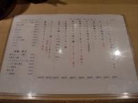 369麺屋@神田・20140220・メニュー