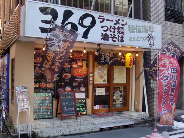 369麺屋@神田・20140220・店舗
