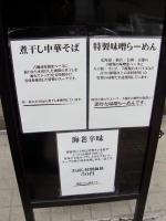 篝火@高田馬場・20140311・路上看板