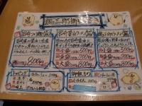 鶏三郎@錦糸町・20140413・メニュー