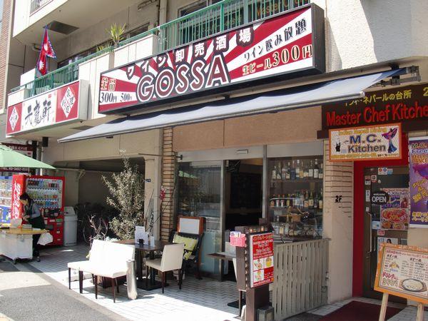 GOSSA@浜松町・20140429・店舗
