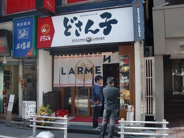 どさん子@銀座一丁目・20140517・店舗