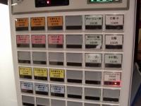 伊藤@東銀座・20140608・券売機