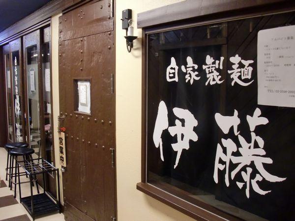 伊藤@東銀座・20140608・店舗