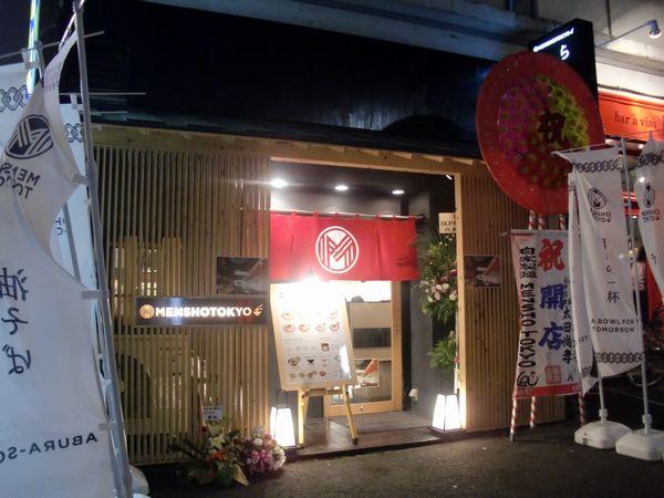 MENSHO@春日・20140818・店舗