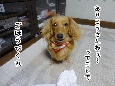 kinako692.jpg