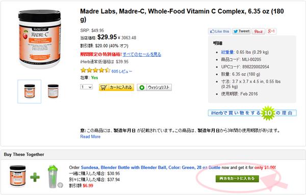 Madre Labs, Madre-C, Whole-Food Vitamin C Complex, - iHerb.com
