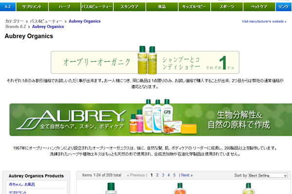 Aubrey Organics - iHerb.com