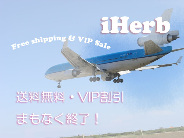 iHerb 送料無料・VIP
