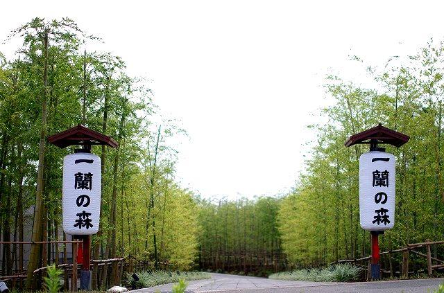 一蘭の森グランドオープン
